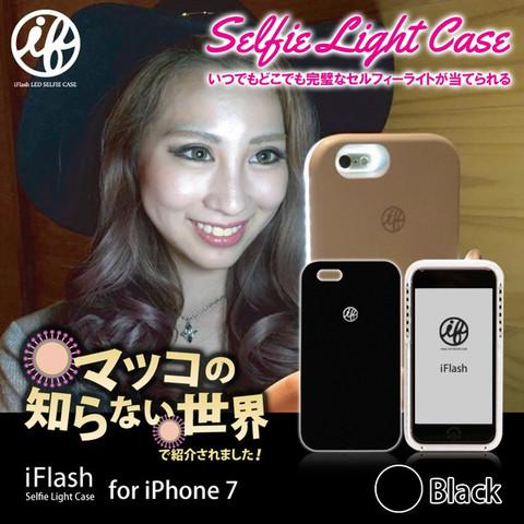 (2月中旬再入荷予定)「マツコの知らない世界」で紹介されました!セルフィーライト付きスマホケース「iFlash」アイフラッシュ いつでもどこでも完璧な自撮りライトが当てられる for iPhone 7(Black)
