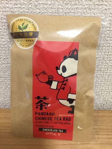 パンダ・祁門紅茶(1袋5入り)