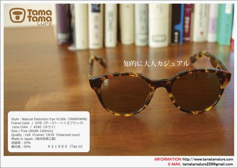 NDST Eye Vr.006 (TAMATAMA)