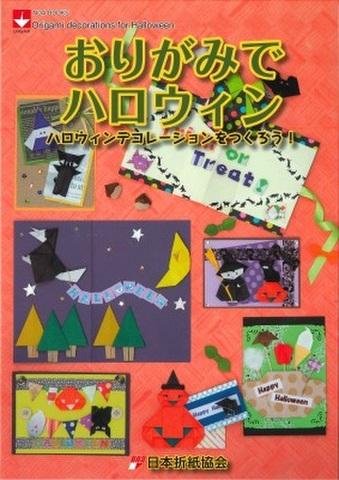 飛行機 折り紙 折り紙協会 : origaminoa.cart.fc2.com