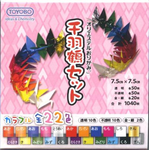 千羽鶴セット 7.5cm