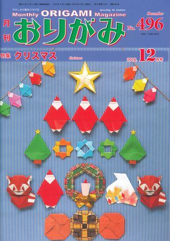 月刊おりがみ496号(2016年12月号)