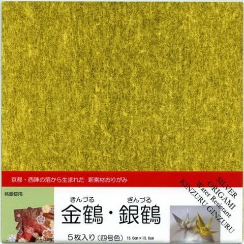 金鶴・銀鶴(四号色) 15cm