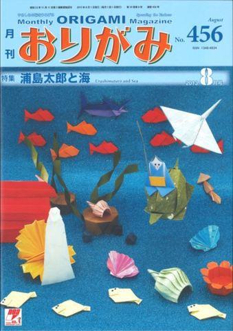 月刊おりがみ456号(8月号)
