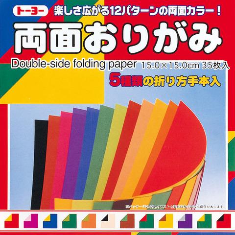 ハート 折り紙 折り紙 トーヨー : origaminoa.cart.fc2.com