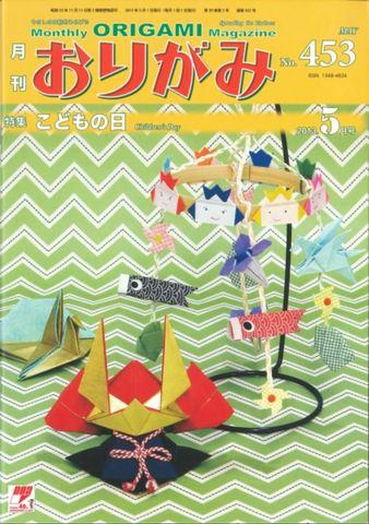 月刊おりがみ453号(5月号)