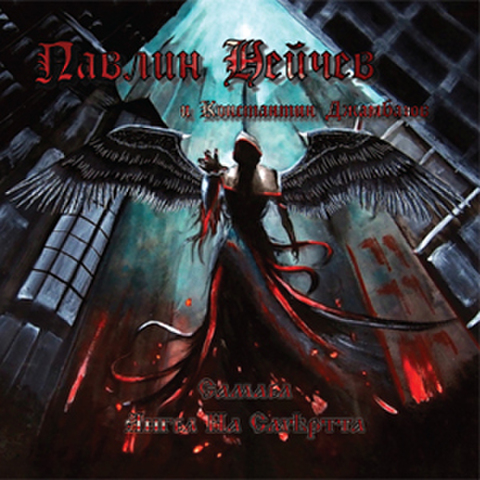 PAVLIN NEICHEV feat. KONSTANTIN JAMBAZOV - Samael - Angel Of Death / パヴリン・ネイチェフ&コンスタンティン・ジャンバゾフ《サマエル-死天使》[CD] ご予約