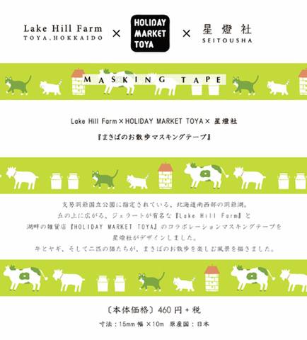 Lake Hill Farm×HOLIDAY MARKET TOYA×星燈社 まきばのお散歩 マスキングテープ