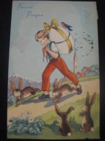 【アンティ-クポストカード】(切手付き)Buona Pasqua (Happy Easter ) : 1954年