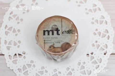 mt ex 図鑑・動物