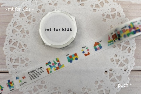 mt for kids 積み木