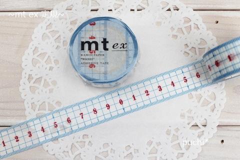 mt ex 定規