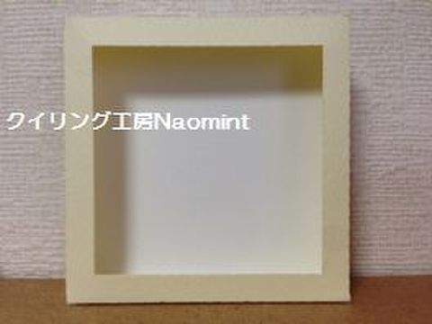 ペーパーフレーム(10×10×2)