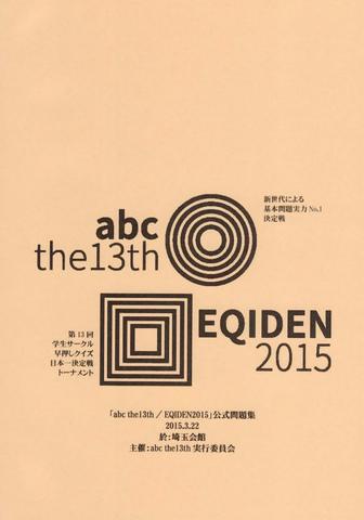 abc -the13th-/EQIDEN2015 公式問題集