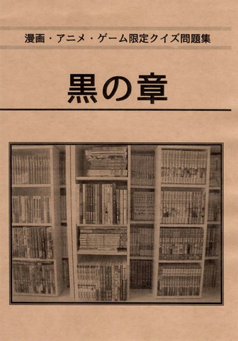 漫画・アニメ・ゲーム限定問題集「黒の章」