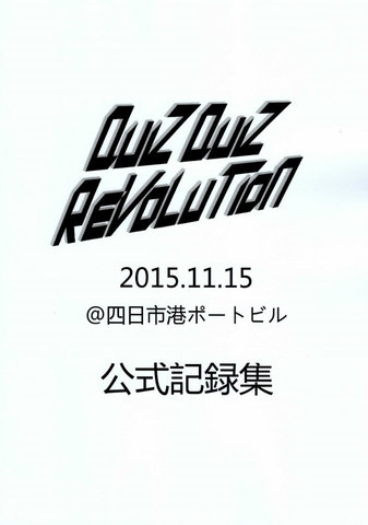 QuiZ QuiZ ReVoLuTioN 公式記録集