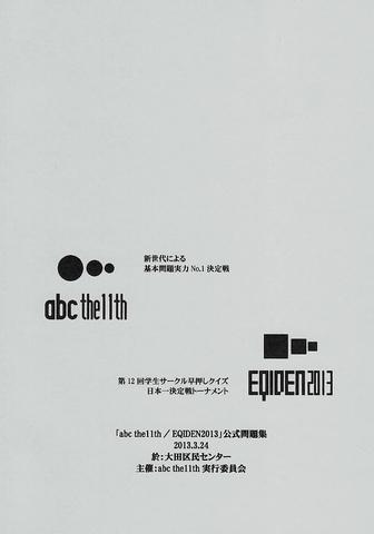 abc -the11th-/EQIDEN2013 公式問題集