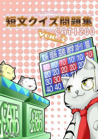 短文クイズ問題集CAT1200 vol.3(pdfファイル)