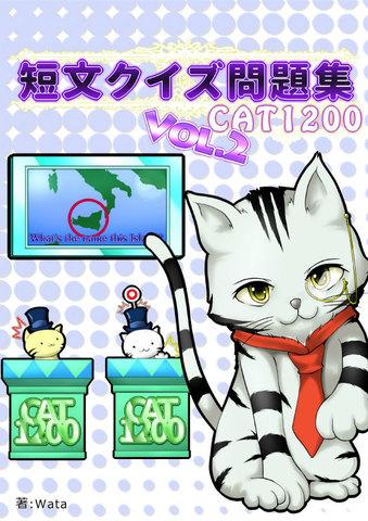 短文クイズ問題集CAT1200 vol.2(pdfファイル)