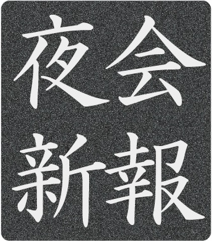 夜会新報 創刊号