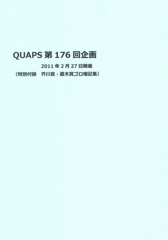 QUAPS第176回企画