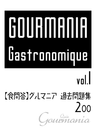 GOURMANIA Gastronomique vol.1 【食問答】グルマニア 過去問題集 200
