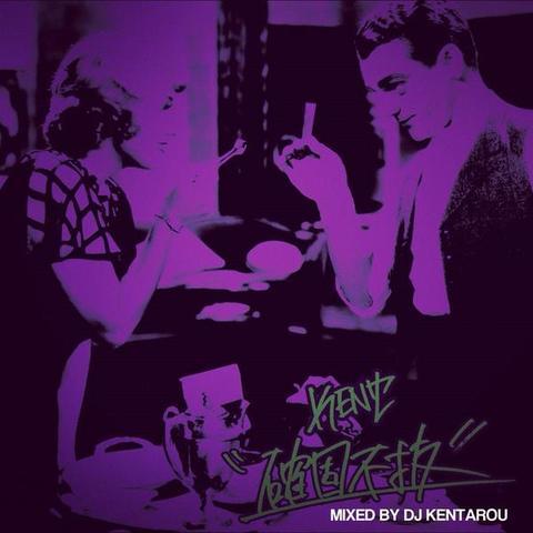 確固不抜 mixed by DJ KENTAROU(特典付) / KENT