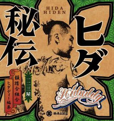 ヒダ秘伝/HIDADDY(韻踏合組合)