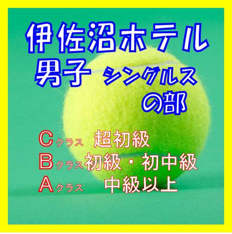 男子シングルス【川越オムニ】えすぽわーる伊佐沼大会