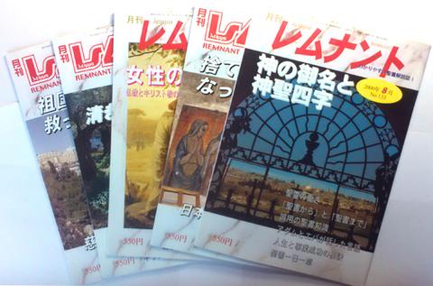 月刊レムナント予約購読1年払(毎月2冊ずつ以上)冊数を注文数に記入して下さい