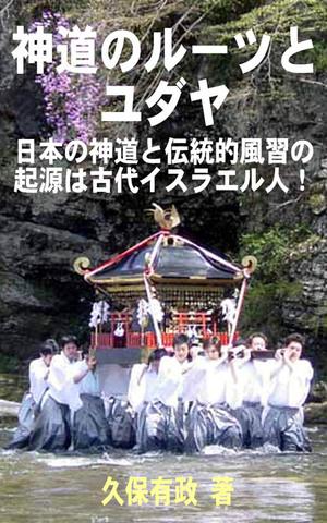 神道のルーツとユダヤ(PDF版)