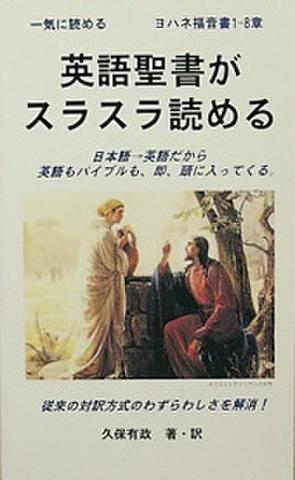 英語聖書がスラスラ読める