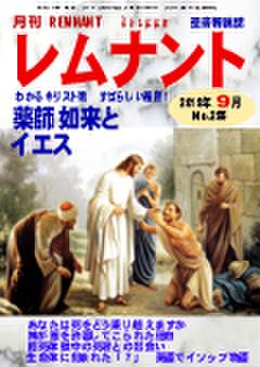 月刊レムナントPDF版 1年分(振込)