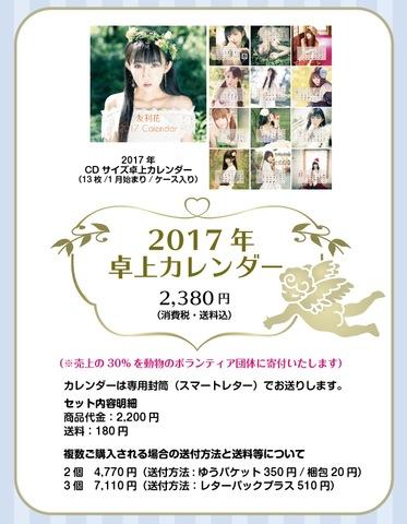 友利花☆2017年、卓上カレンダー!( 消費税、送料込み)