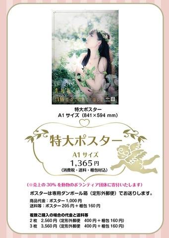 1000回のcontrast!特大ポスター天使の羽入り☆(消費税、送料、梱包材込み)