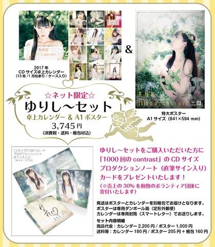 yurisee*セット(カレンダー、ポスター、プロダクションノート付き♪)消費税、送料、梱包材込み☆