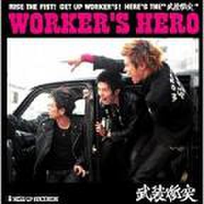 武装衝突1stアルバム「WORKER'S HERO」