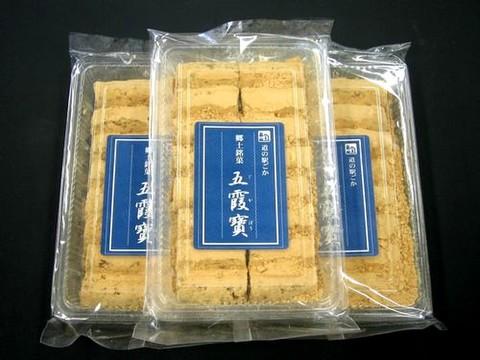 郷土銘菓五霞寶(きな粉)