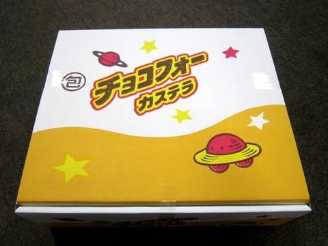 植竹製菓/季節限定チョコフォーカステラ(1箱30個入)