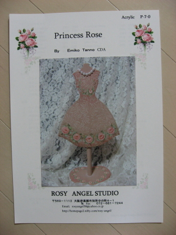 トールペイント パケット【Princess Rose】