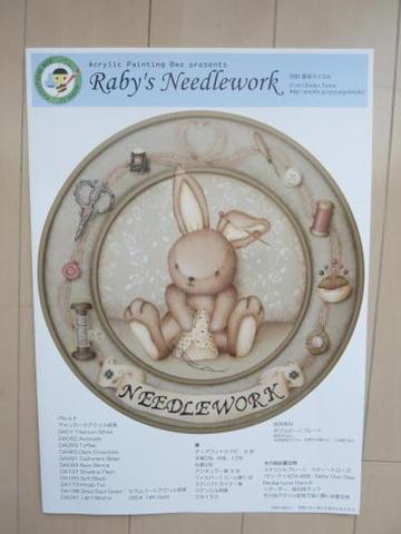 トールペイントのパケット (Raby's Needlework)