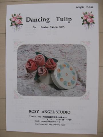 トールペイント パケット 【Dancing Tulip】