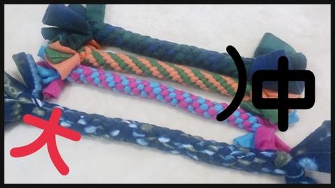 ◆中型犬おもちゃ◆ ☆棒タイプ☆オーダーメイド