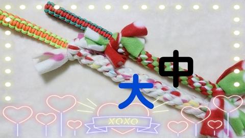 ◆大型犬おもちゃ◆ ☆持ち手付き棒タイプ☆オーダーメイド