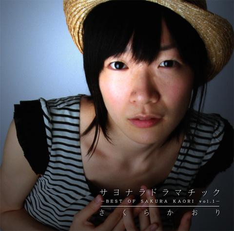 さくらかおりベストアルバム vol.01 「サヨナラドラマチック」
