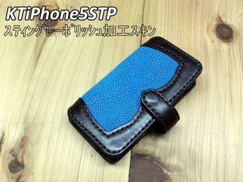 iPhone5ケース(スティングレーポリッシュ加工)