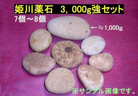 姫川薬石 7個~8個【3,000g強セット】