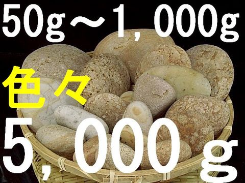 姫川薬石【お徳用セット】特大~小迄5,000g