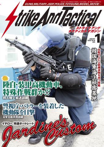 SATマガジン1月号2015
