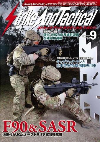 SATマガジン9月号2016